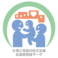 広島県仕事と家庭の両立支援企業登録制度について - ヒントひろしま | 広島県