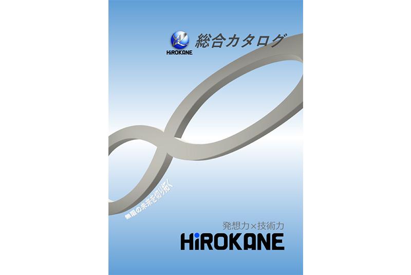 HiROKANE 総合カタログ Part4
