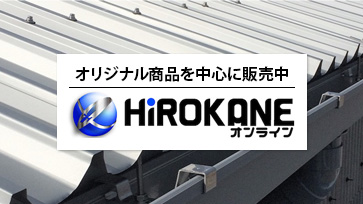 HiROKANE オンライン